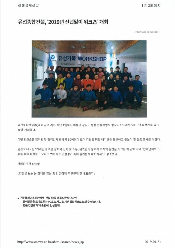 2019년 신년맞이 워크숍 개최.pdf_page_1.jpg